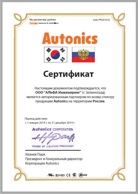 alfa-inzhiniring-autonics-1_0