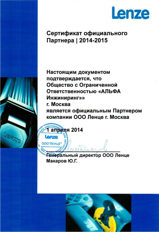 lenze-sertifikat